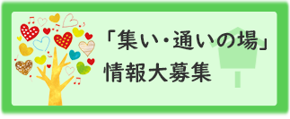 「集い・通いの場」情報大募集!!