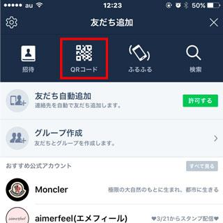 3.画面上の「QR コード」をタップ