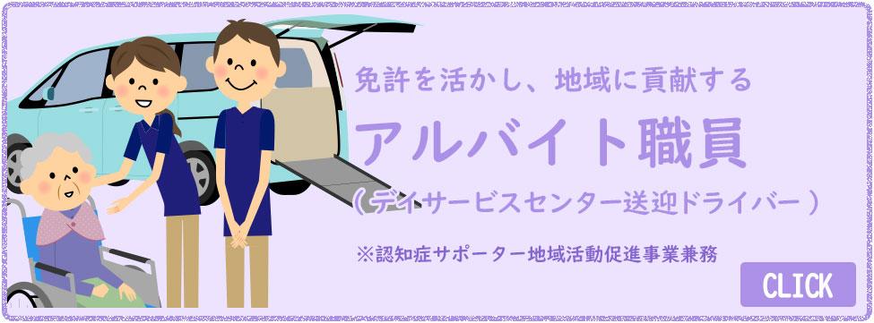 アルバイト職員(デイサービスセンター送迎ドライバー)