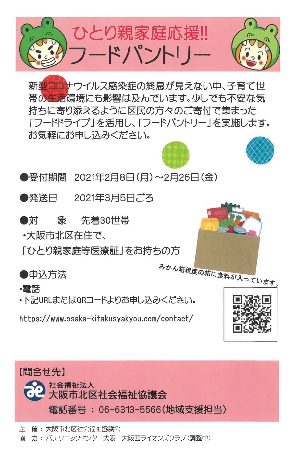 社会 協議 会 府 大阪 福祉